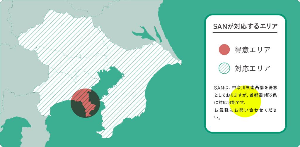 SANが対応する地域:神奈川県南西部を得意としておりますが、首都圏1都3県に対応可能です。お気軽にお問い合わせください。